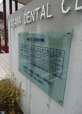 香川歯科医院6