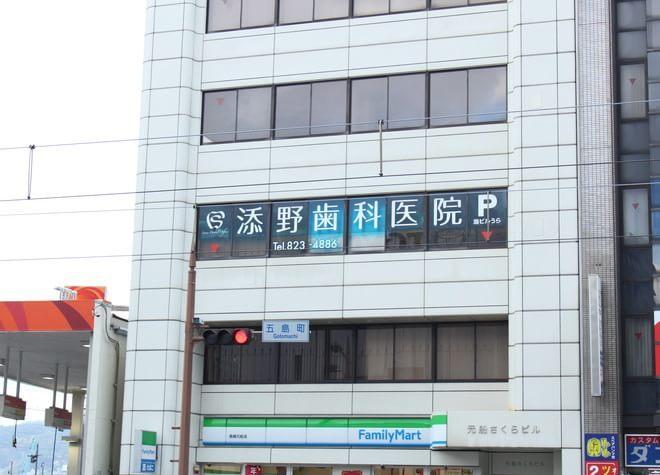添野歯科医院4