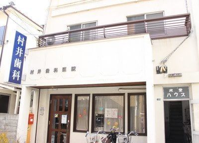 立花駅近辺の歯科・歯医者「村井歯科医院」
