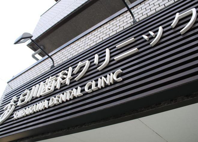 白川歯科クリニック6