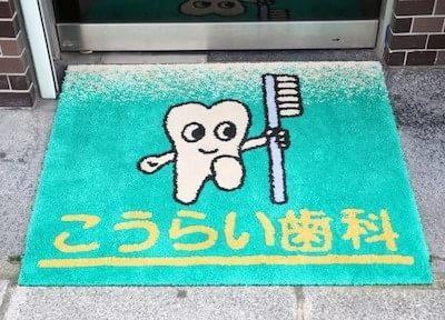 こうらい歯科(南森町駅)3