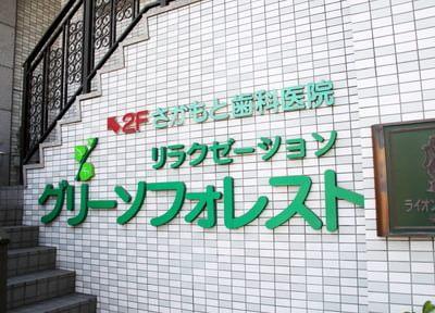 さかもと歯科医院(筥崎宮の横)6