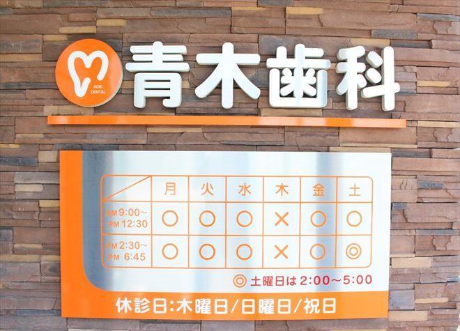 青木歯科医院6