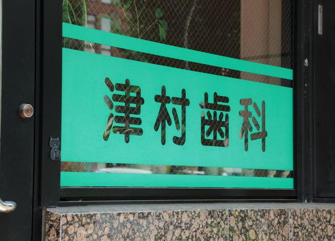 津村歯科医院5