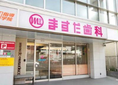 なかもず駅(大阪市営)近辺の歯科・歯医者「ますだ歯科」