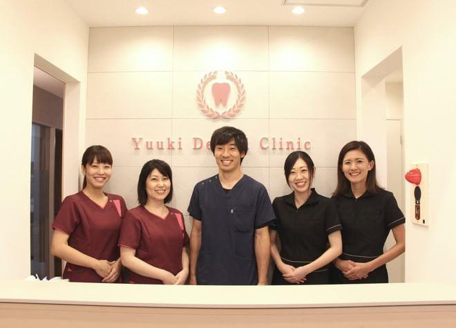 ゆうき歯科クリニック