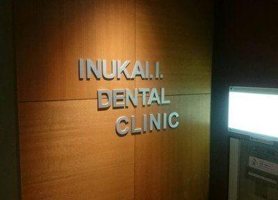 いぬかい医大モール歯科クリニック
