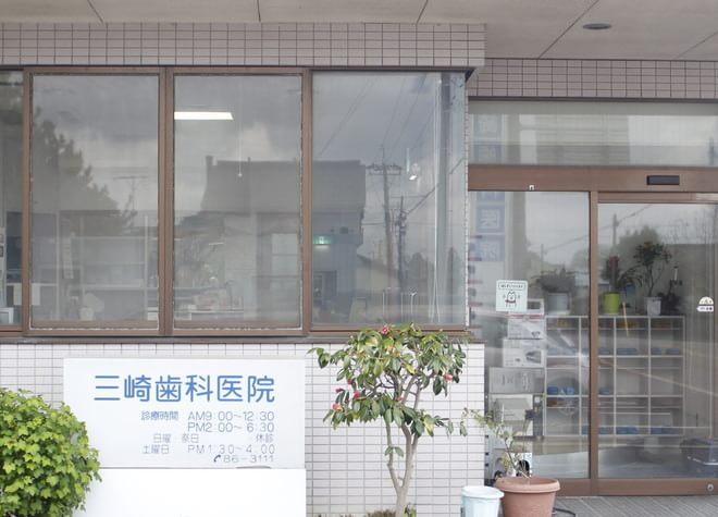 三崎歯科医院1