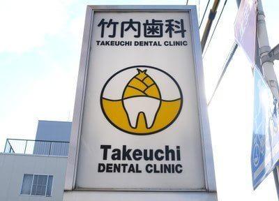 竹内歯科1