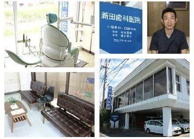 新田歯科医院(上町・出野橋)1