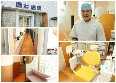 西村歯科医院(八尾市松山町)