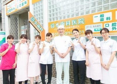 清水歯科医院1