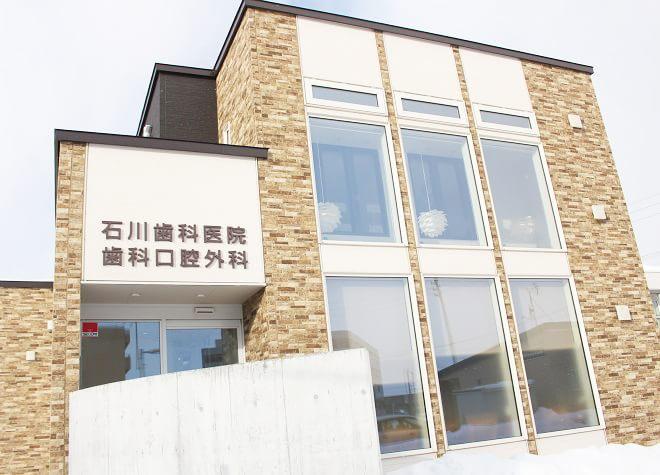 石川歯科医院6