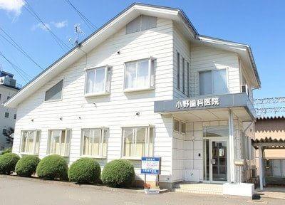 小野歯科医院2