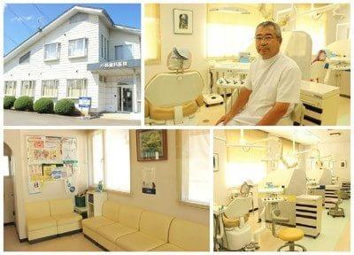 小野歯科医院の医院写真