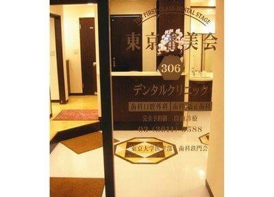 東京審美会 306デンタルクリニック2