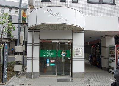 あらい歯科医院2