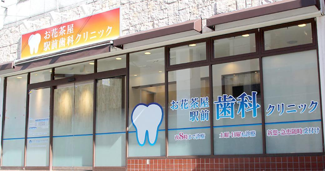 お花茶屋駅前歯科クリニック1