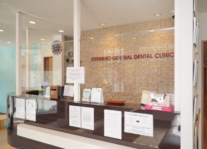 おゆみ野総合歯科クリニック