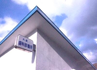 大成歯科診療所