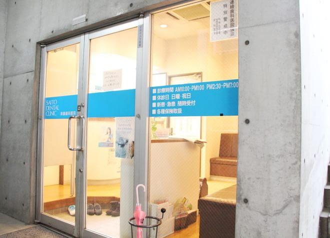 斉藤歯科医院4