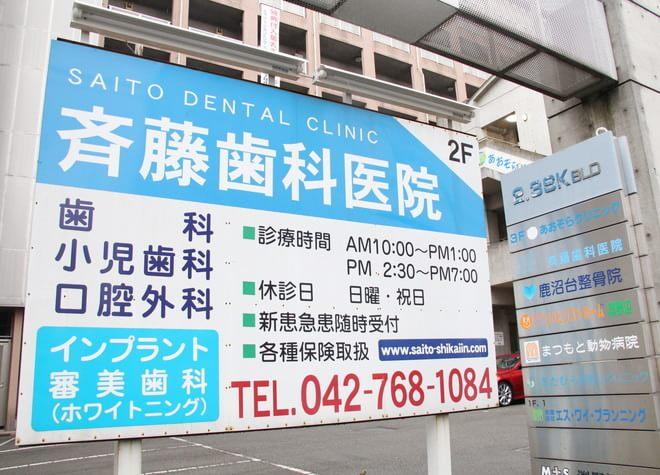 斉藤歯科医院6