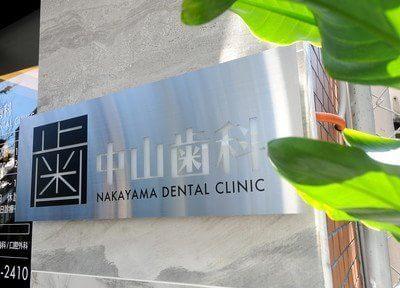 中山歯科2
