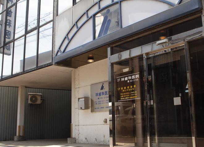 林歯科医院7