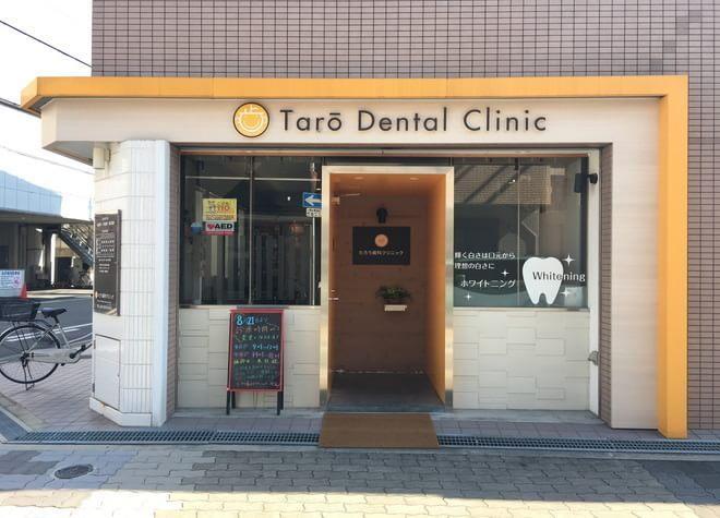 たろう歯科クリニック