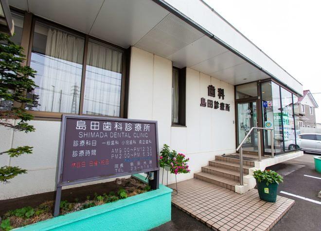 島田歯科診療所の画像