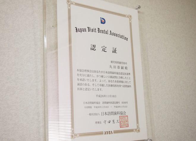 丸田歯科医院7