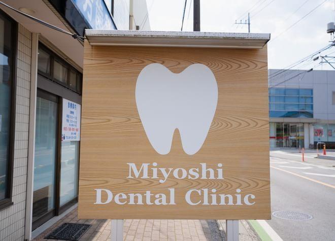 三芳歯科医院