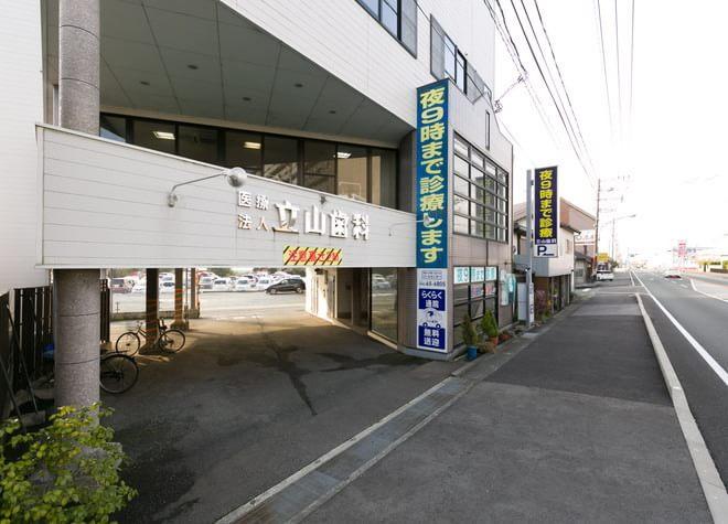 立山歯科医院 広川医院2