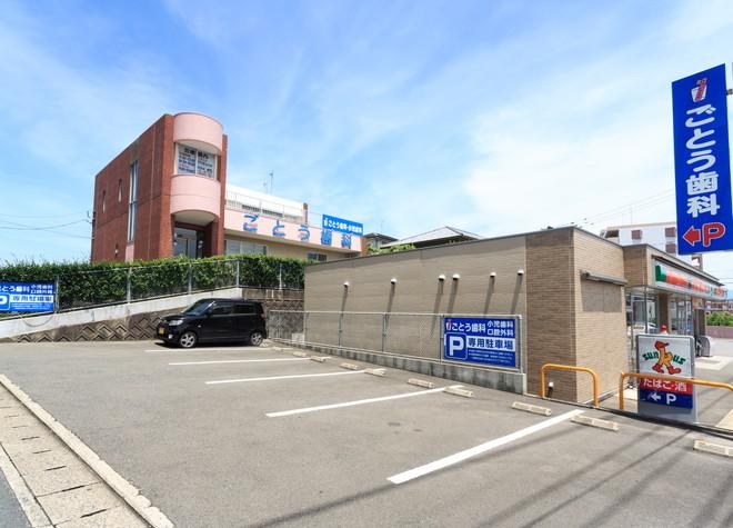 ごとう歯科医院(福岡市南区屋形原)7