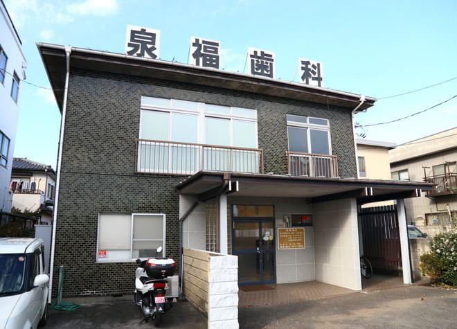 泉福歯科医院7