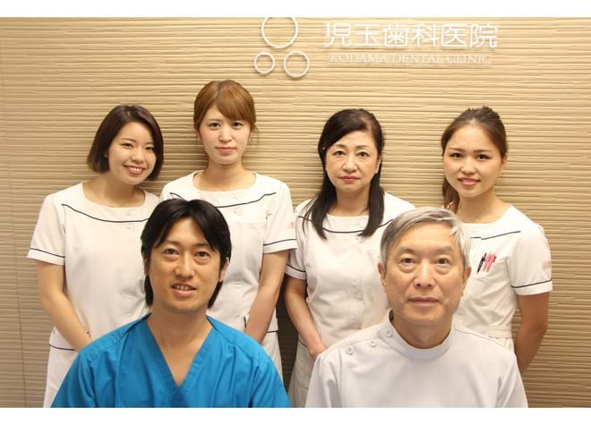 児玉歯科医院1