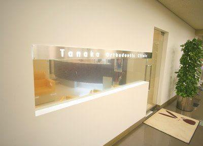 田中矯正歯科医院の医院写真