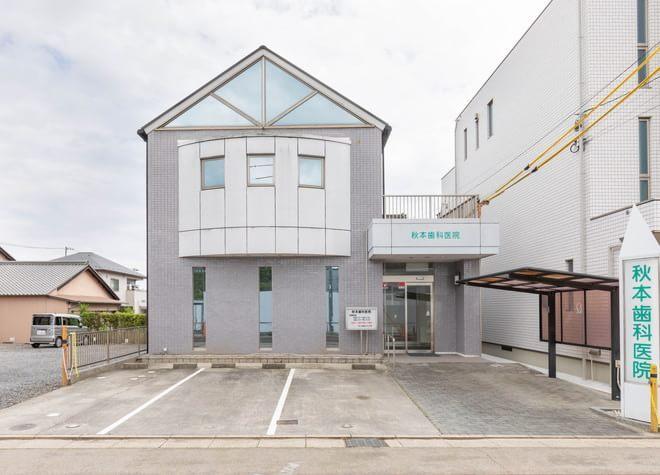 秋本歯科医院