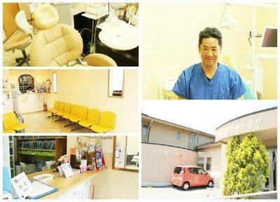 有本歯科医院