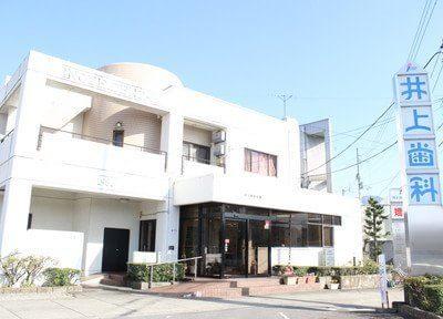 井上歯科医院 2