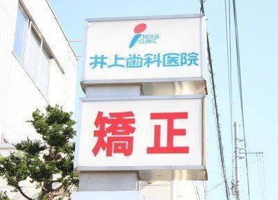 井上歯科医院 3