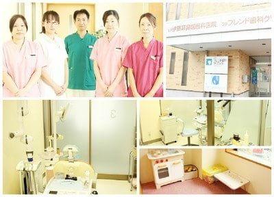 フレンド歯科クリニックの医院写真