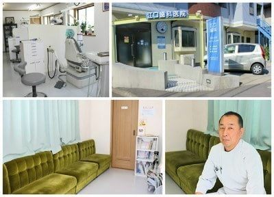 江口歯科医院1