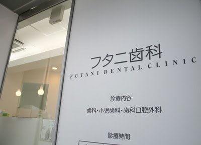 フタニ歯科