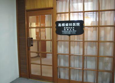 高橋歯科医院 3