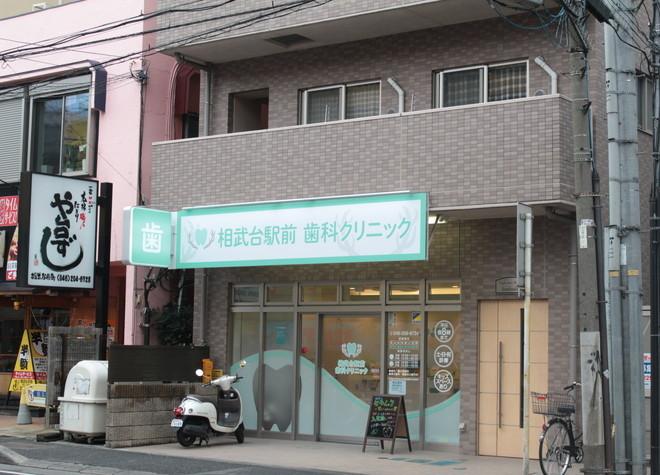 相武台駅前歯科クリニック1