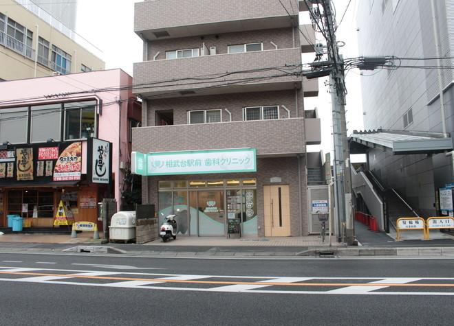 相武台駅前歯科クリニック2