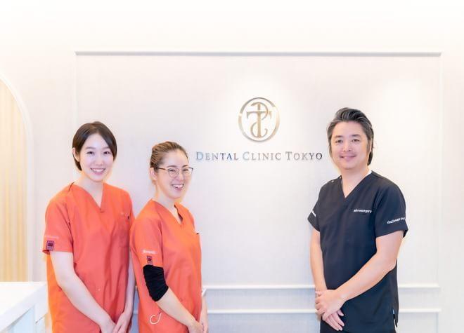 歯のクリニック東京
