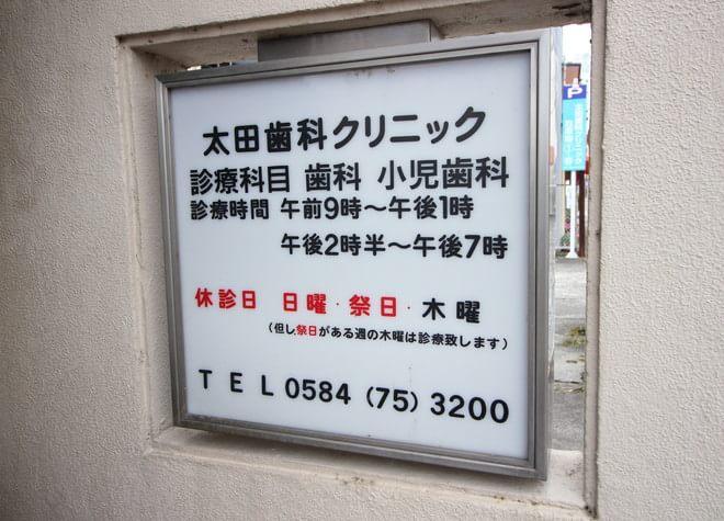 太田歯科クリニック6