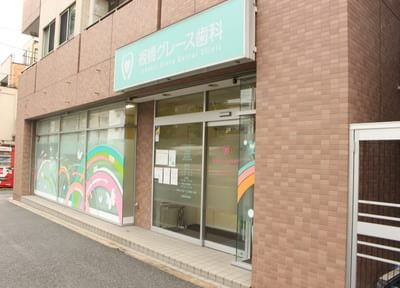 板橋グレース歯科医院3